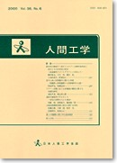 人間工学(The Japanese Journal of Ergonomics)